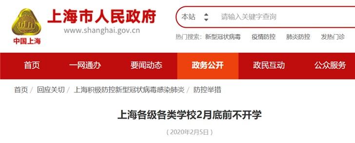 上海市教委:正在编写寒假生活补充版,以数字