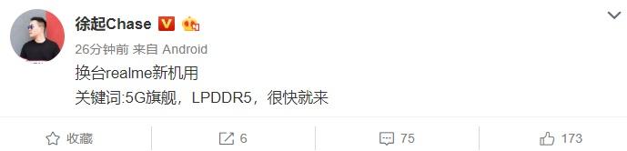 徐起:Realme 5G LPDDR5旗舰手机,很快就来