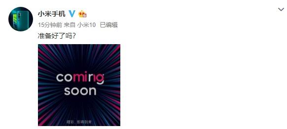 小米10手机正式官宣:coming soon