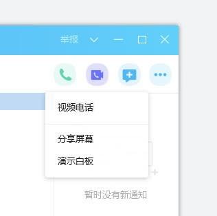 腾讯QQ PC /手机版紧急更新:QQ群一键全员静音