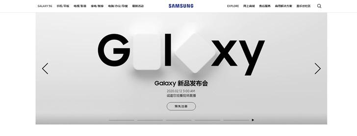 今年首款旗舰手机,你会熬夜看三星Galaxy S20发布会直播吗?