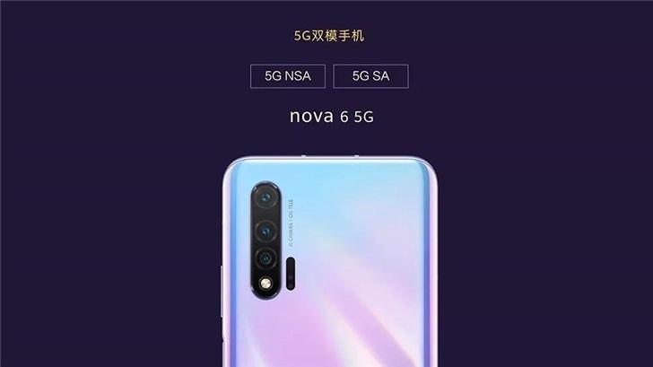 在家办公效率爆棚?你需要一台华为nova6 5G