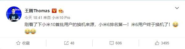 王腾:小米10首批用户换机来源,小米6排名第一
