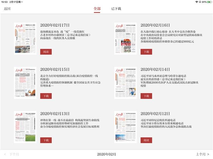 人民日报HD iOS版5.1更新:支持iPad横屏,回归纸质