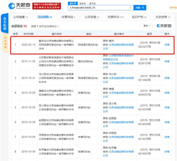 """演员秦岚起诉互联网医美平台""""更美App"""" 获赔5万元"""