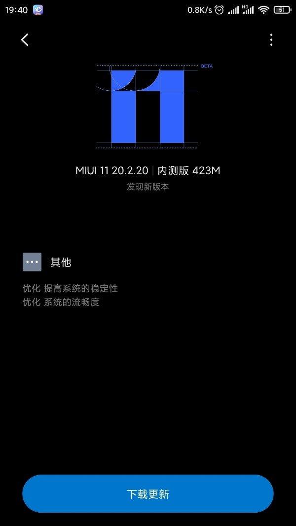 小米6手机年后已恢复MIUI 11内测版推送