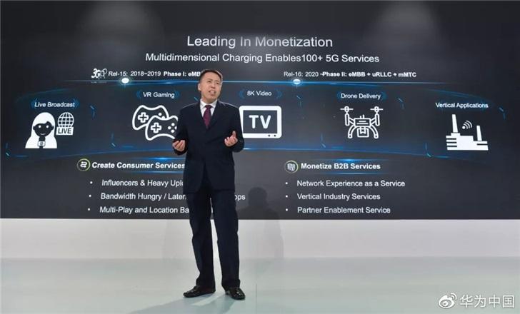 华为发布全球首个支持 5G SA 网络计费解决方案