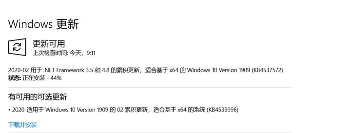 微软推送Windows 10版本1909 K*4535996累积更新