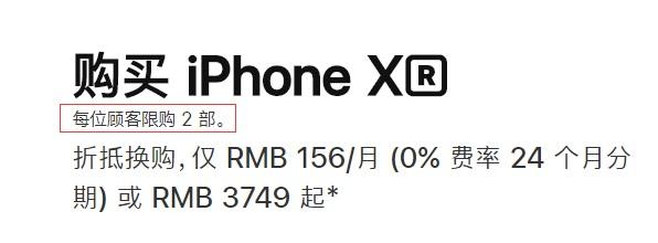 苹果官网开启限购,每人最多买两部iPhone