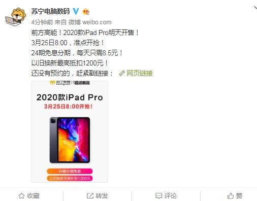 苹果新款iPad Pro 2020明天开抢,24期免息!