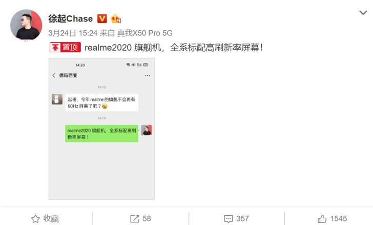 徐起:realme 2020旗舰机全系标配高刷新率屏幕