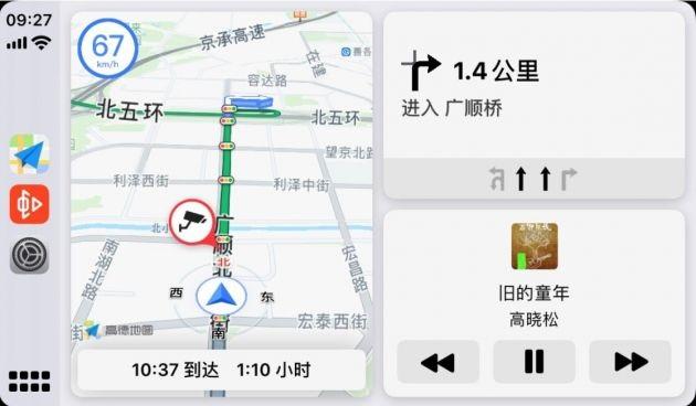 iOS 13.4 更新苹果 CarPlay 分屏功能:新增高德地图适配