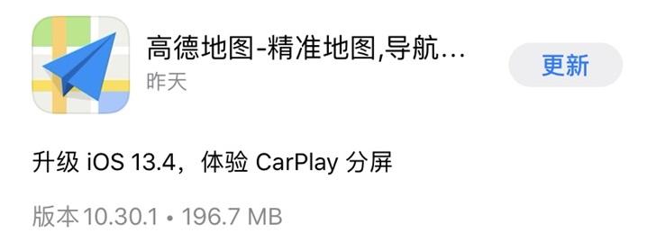 正式支持苹果CarPlay分屏:iOS版高德地图获版本升级