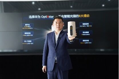 华为发布OptiXstar千兆智能光猫:2.5GE端口+Wi-Fi 6,可多穿1堵墙