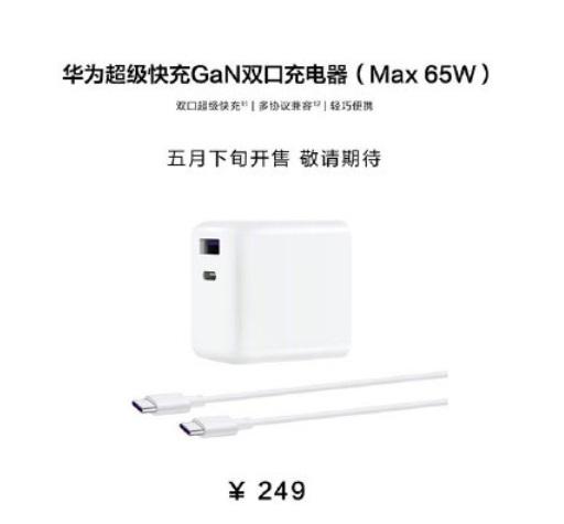 华为推出超级快充氮化镓充电器:最大充电功率65W 售价249元