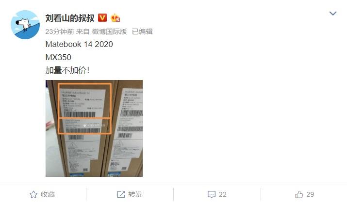 华为新款MateBook 14 2020到货:升级MX350,不加价