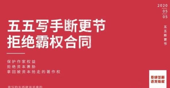 """网文作者发起""""五五断更节"""",抗议阅文免费政策"""