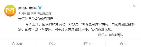 腾讯 QQ 邮箱登录异常,官方致歉,网友:原来还有这么多人用