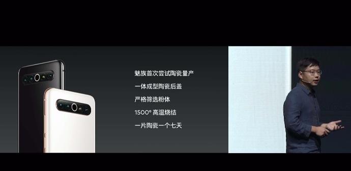 魅族17 Pro正式亮相:全系陶瓷机身,骁龙865 LPDDR5 UFS 20200508153816_5215.