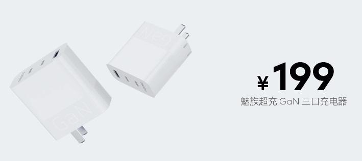 魅族GaN充电器发布:三接口最高均支持65W输出,199元 20200508_161403_971.