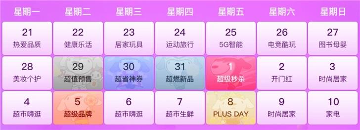 京东618狂促:iQOO 5G手机1998元,高配电纸书打卡领 20200522_201510_192.