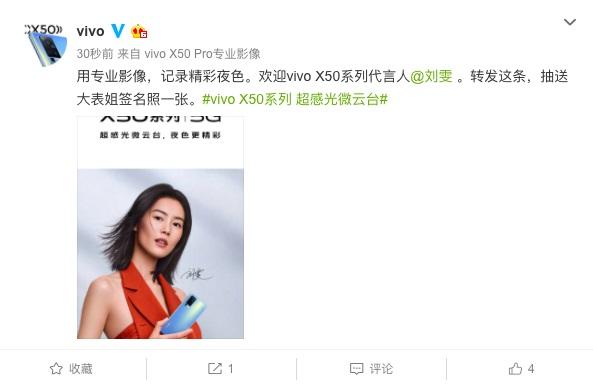 大表姐刘雯代言:vivo X50系列6月1日发布,微云台防抖技术加持 20200525_104850_97.p