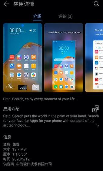 华为手机业务的最大阻碍,并不是芯片 20200525_222158_53.p
