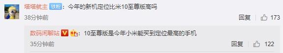消息称小米尚未放弃 108 MP,明年还有更高像素镜头