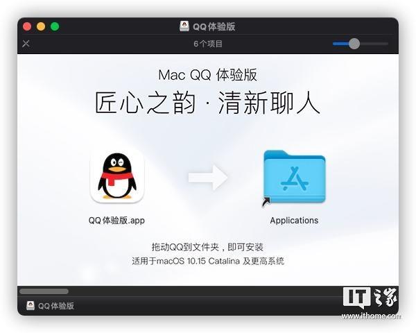 腾讯 QQ macOS Catalyst 转制版 8.4.10 发布,支持视频包厢、…