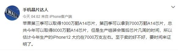 爆料称苹果今年iPhone12生产量或为7000万台左右 Q4可获得7000万颗 A14 芯片