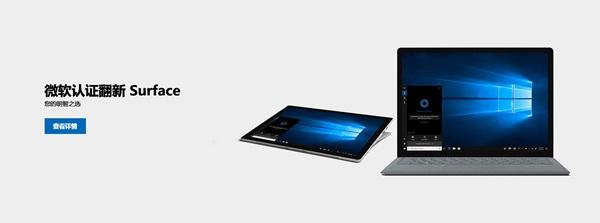 微软商城大促:认证翻新Surface Pro 7上新低至4559元