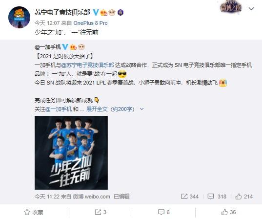 继 FNC 后,苏宁电子竞技俱乐部宣布与一加手机达成合作,SN 战队今日首发 LPL…