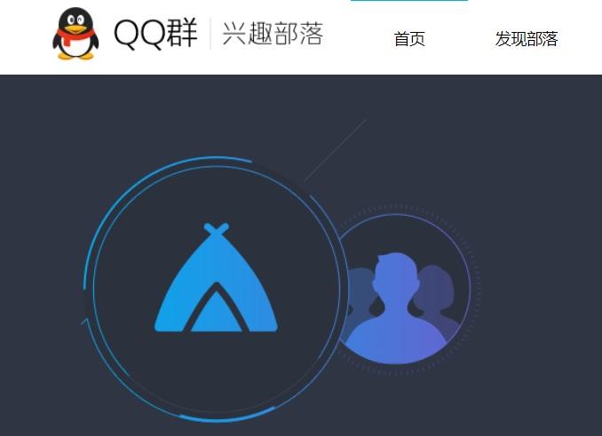 """腾讯 QQ""""兴趣部落""""宣布全面停止运营并下线"""