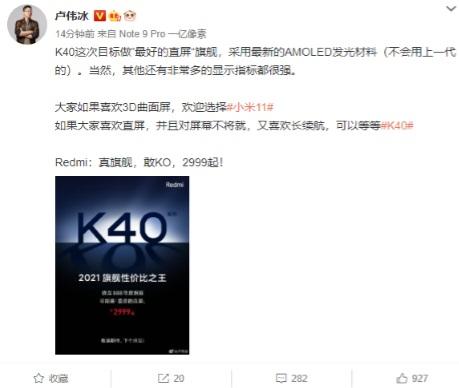 """目标做""""最好的直屏""""旗舰:Redmi K40屏幕将采用三星E4发光材料"""