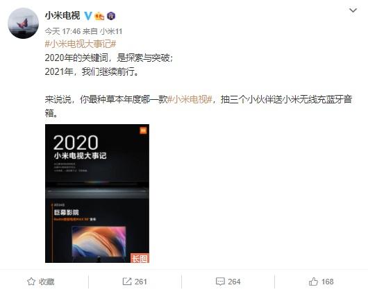小米电视 2020 年终总结:探索与突破;销量稳居中国第一、全球前五