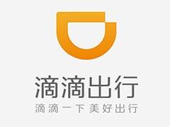滴滴出行:滴滴和花小猪北京全体司机免费安装防护膜