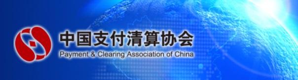 """中国支付清算协会:去年有 74% 的用户每天使用移动支付,老年人 """"数字鸿沟""""问题需…"""