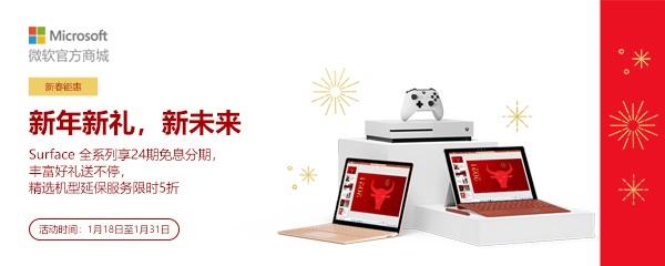微软商城新年新礼:Surface最高省2863元、翻新机至高减10170元