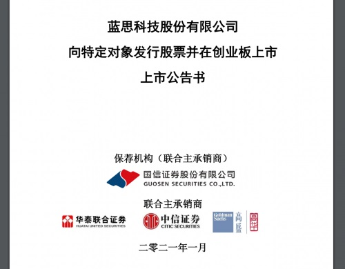 蓝思科技 150 亿元定增 1 月 27 日发售,均价 25.44 元