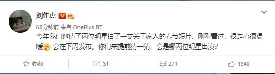 刘作虎:一加下周将发布春节短片,两位明星出镜