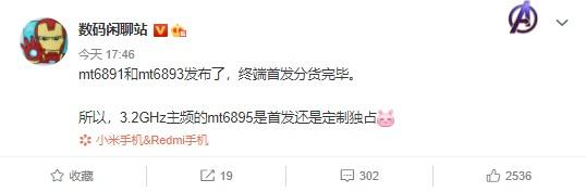 消息称小米有望首发联发科全新 mt6895 芯片,主频 3.2GHz