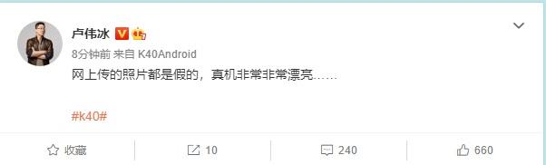小米卢伟冰:网上传的 Redmi K40 照片都是假的,真机非常漂亮
