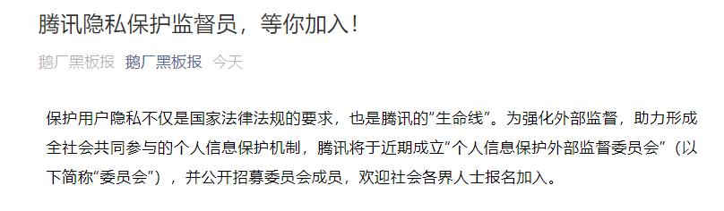 """腾讯将成立""""个人信息保护外部监督委员会"""":成员公开招募在今日"""
