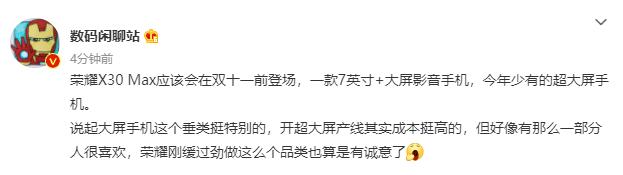 爆料:荣耀 X30 Max 可能会在双 11 前登场,7 英寸大屏影音手机