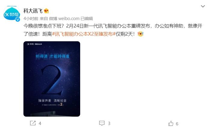 科大讯飞智能办公本 X2 将于 2 月 24 日发布