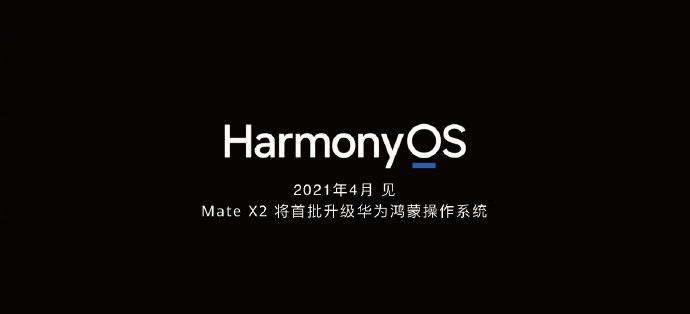 重磅来袭,华为鸿蒙 OS 手机版今年 4 月陆续升级:Mate X2 折叠屏首批推送