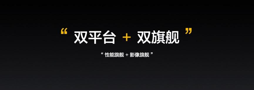 """恒达网页版真我 GT 亮相 MWC,realme 公布 """"双平台 + 双旗舰""""战略:同时采用骁龙和天玑 5G 平台"""