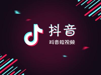 消息称字节跳动计划将抖音电商业务整合落地至上海
