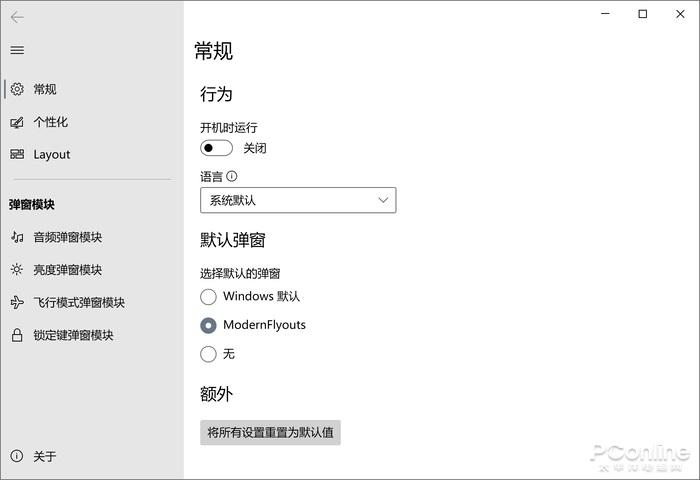 提前享用微软新 UI:一款 Win10 魔改开源小工具