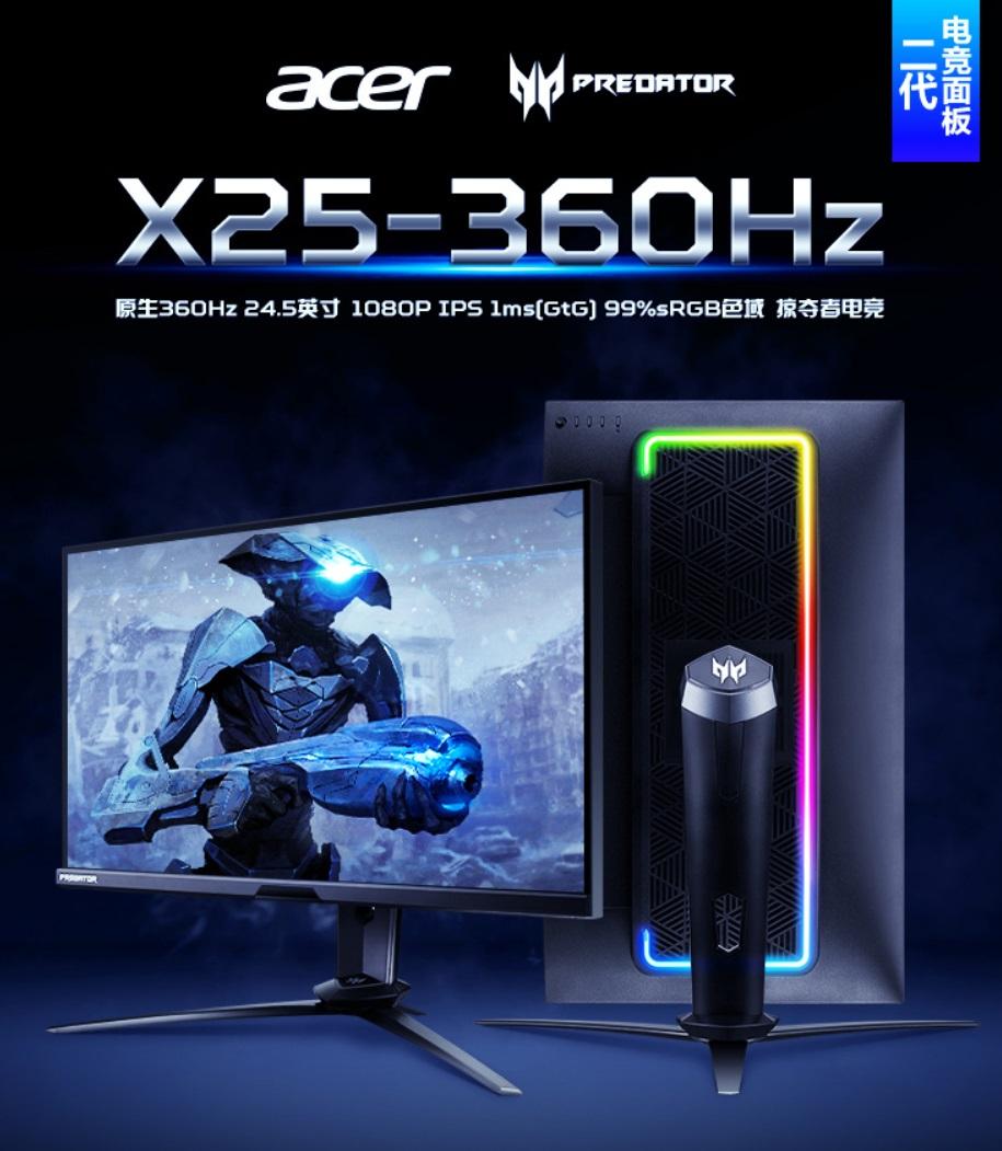 宏碁掠夺者 X25 显示器上架:360Hz 刷新率 + G-SYNC 芯片,售价 5999…